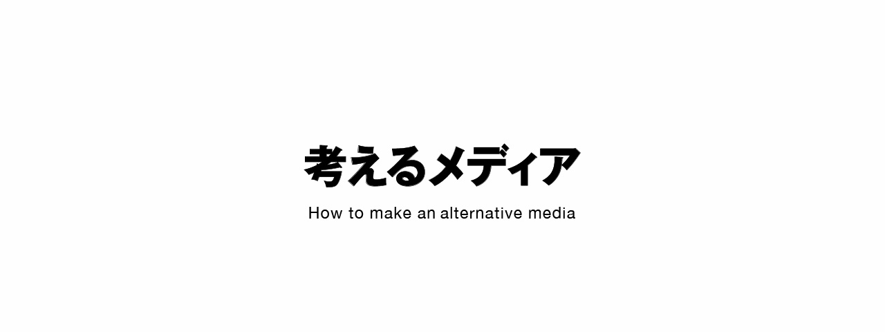 考えるメディア編集部 kangaerumedia How to make an alternative media